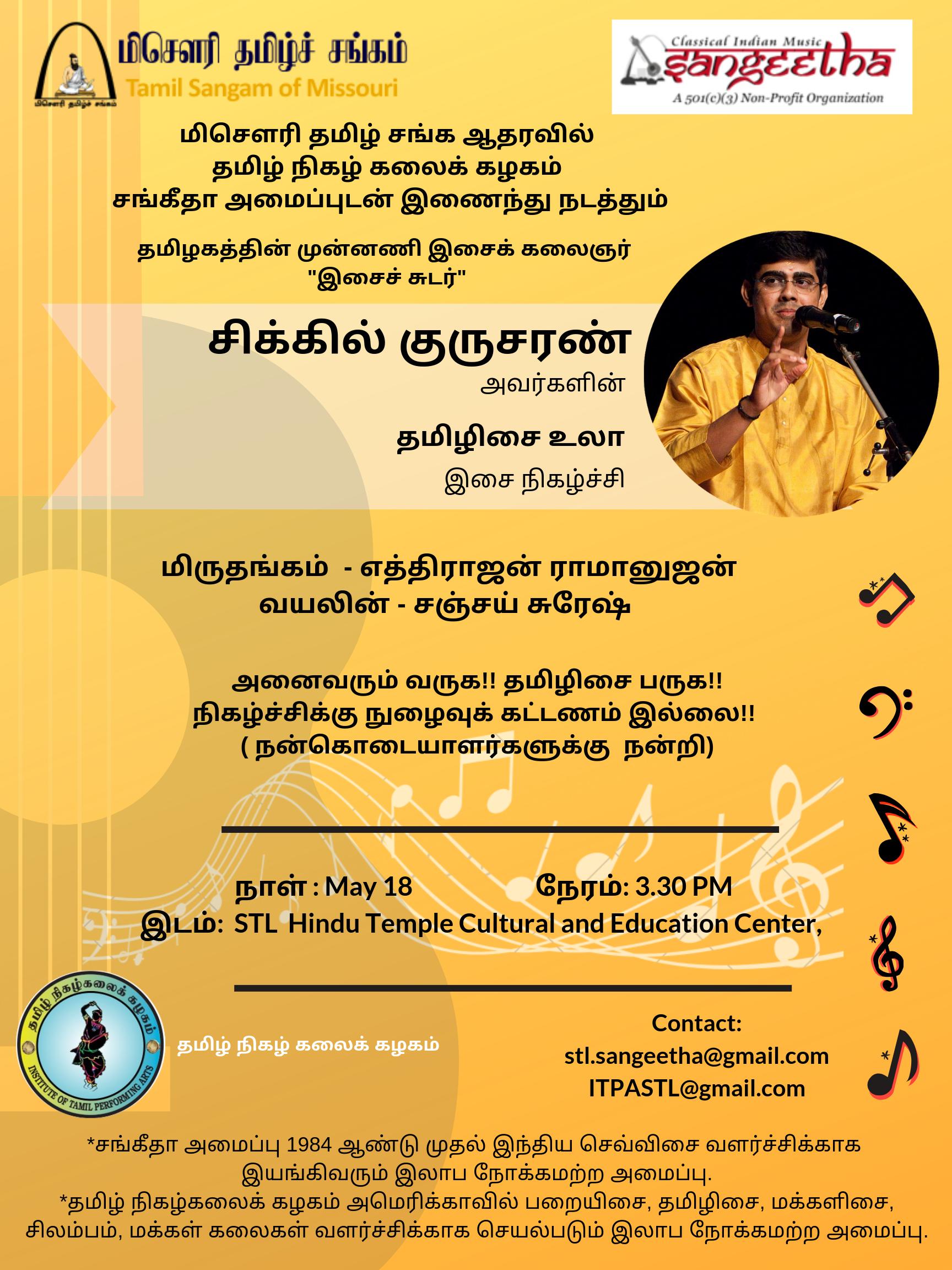 Tamil Sangam of Missouri - Upcoming events